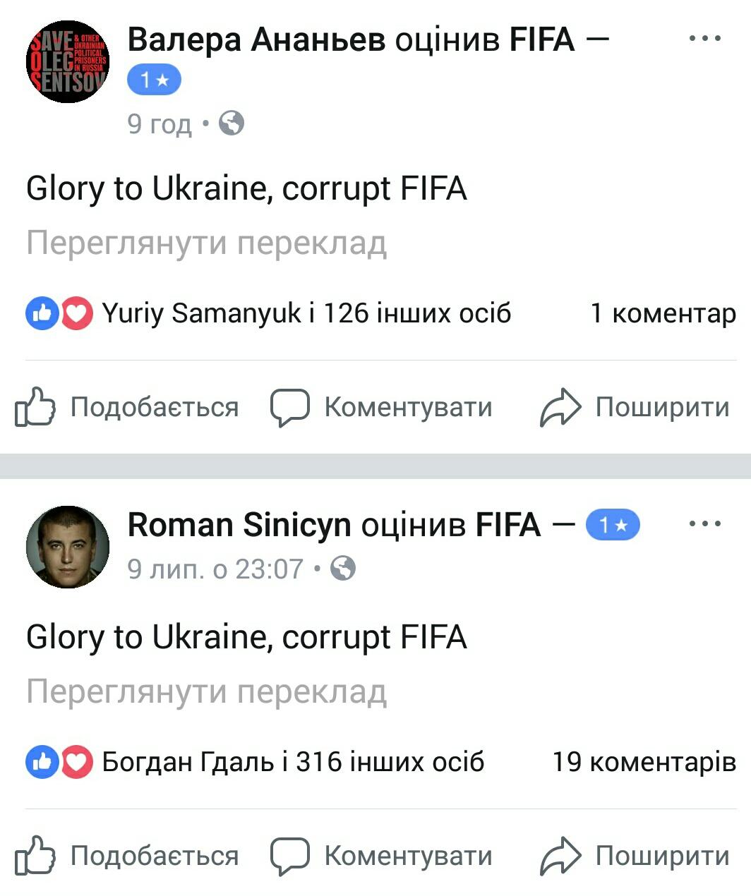 ФБ-сторінка ФІФА - оцінки - Слава Україні (4)